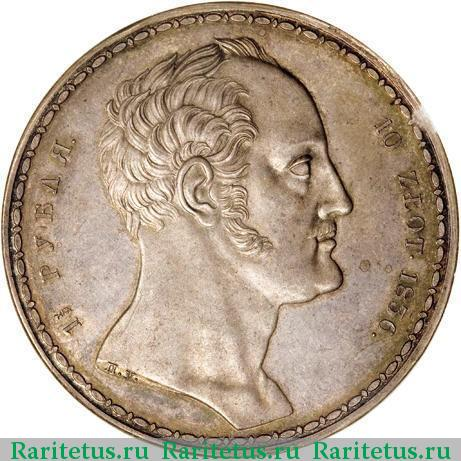 Монета 1 2 рубль года стоимость купить планшет для колец