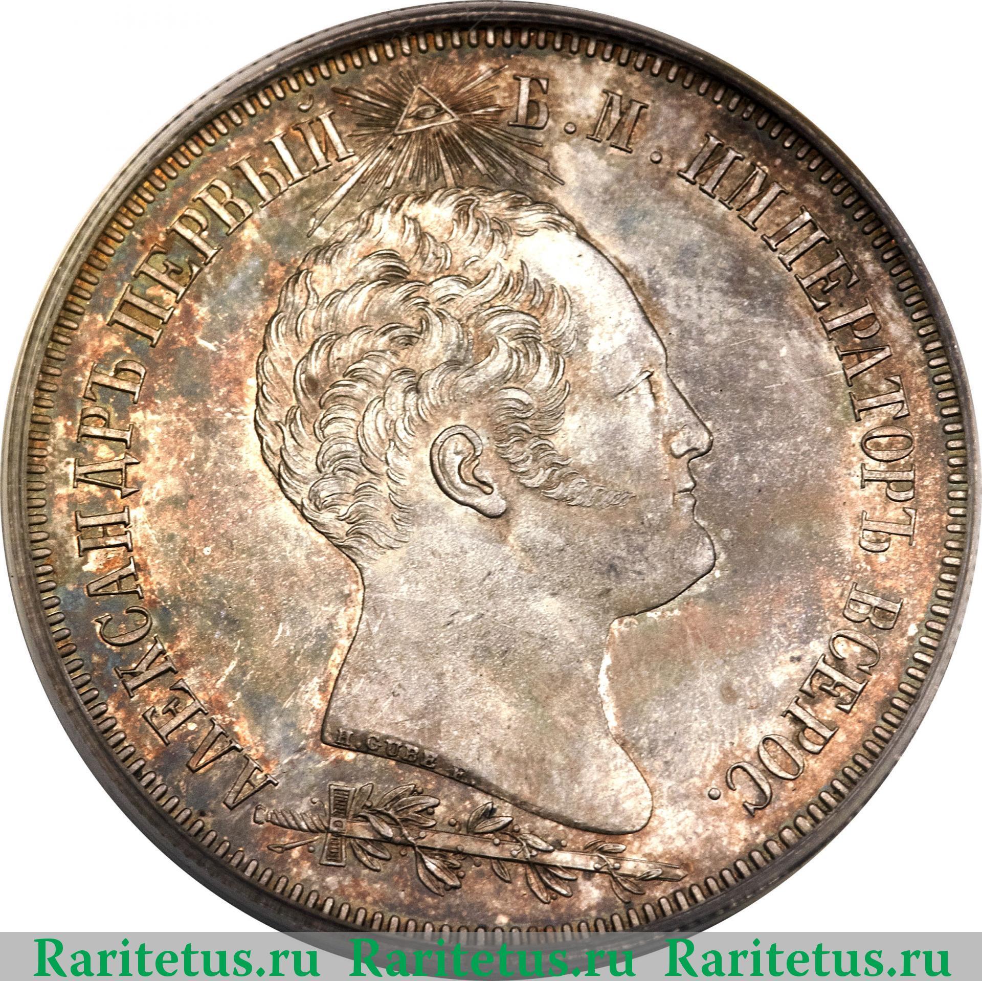 Монеты рублевые бородино стоимость 30 копеек 2 злотых 1837