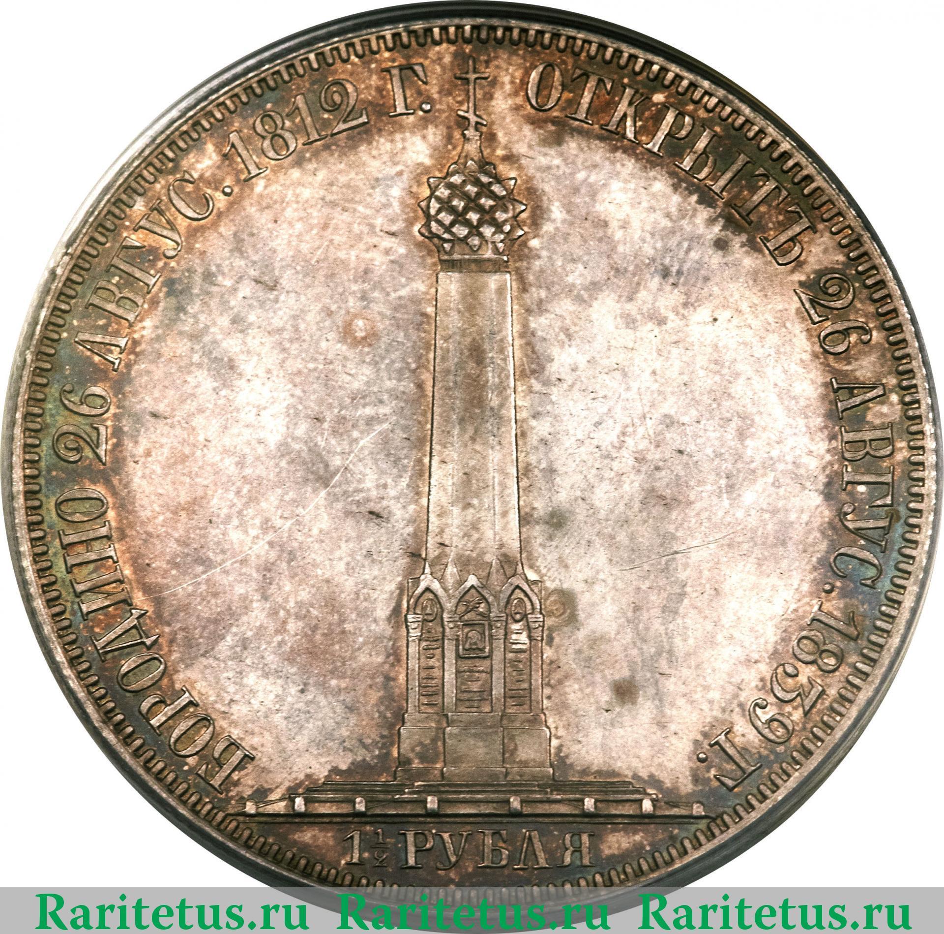 полушка 1797 года цена