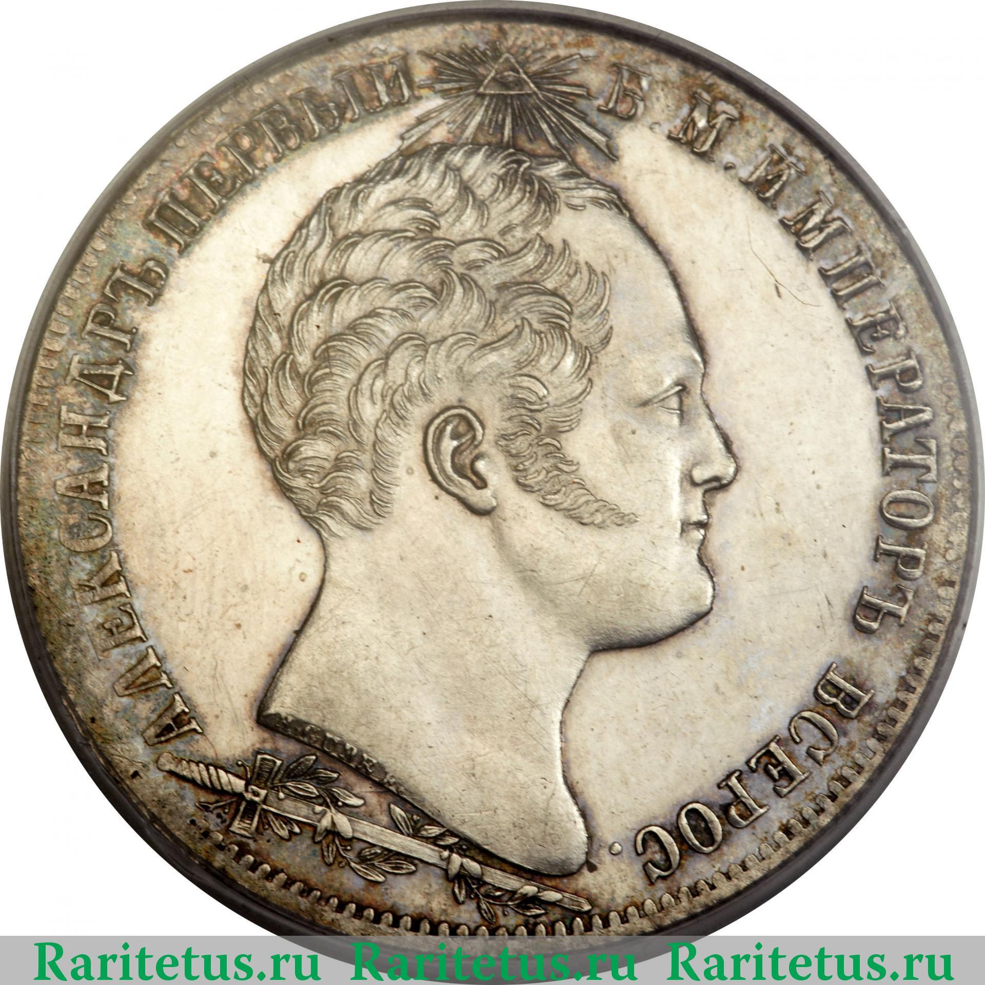 монета рубль 1848 спб цена