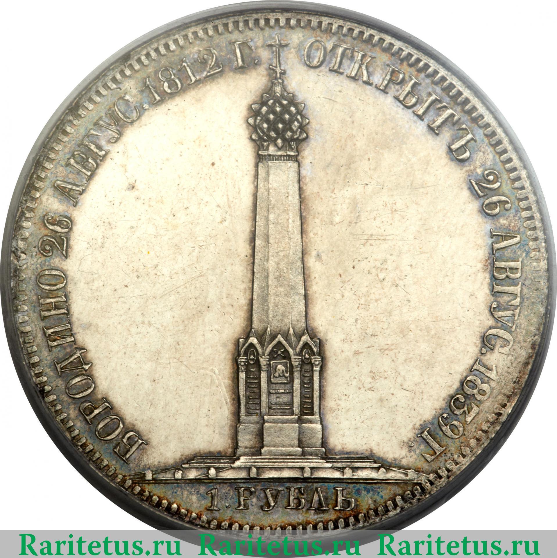 1 рубль 1839 года бородино цена монеты россии 19 века