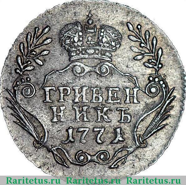 Гривенник 1771 цена новые юбилейные монеты 10 рублей список фото