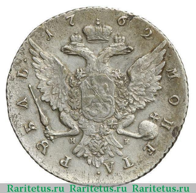 Рубль 1762 спб 2 тиын 1993