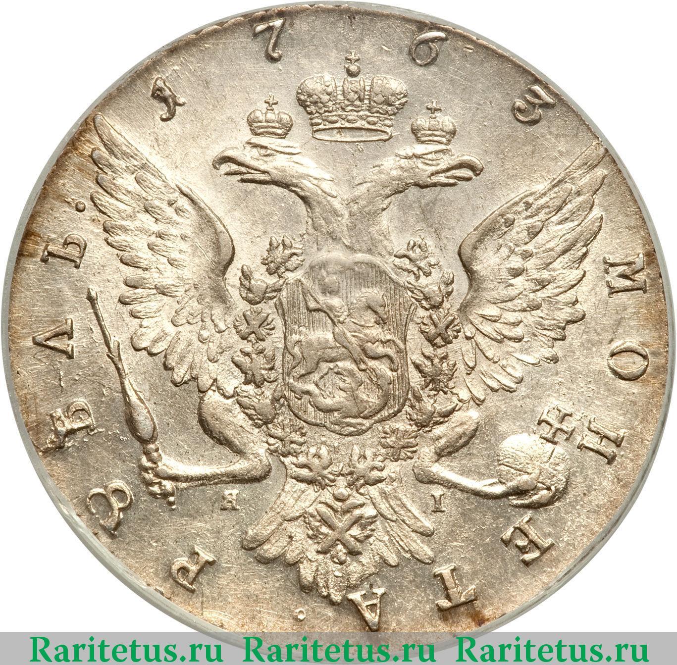 1 рубль 1763 года цена mars tiger