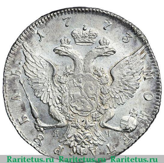 Рубль 1773 года цена монеты 20 копеек 1961 ссср