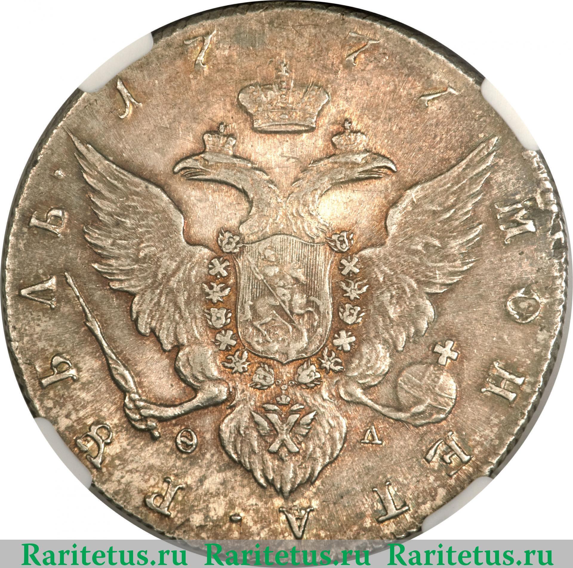 Екатерина 2 монеты 1777 10 копеек 2004 года цена стоимость