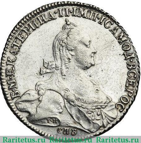 Рубль 1776 года цена монеты 50 коп ссср стоимость