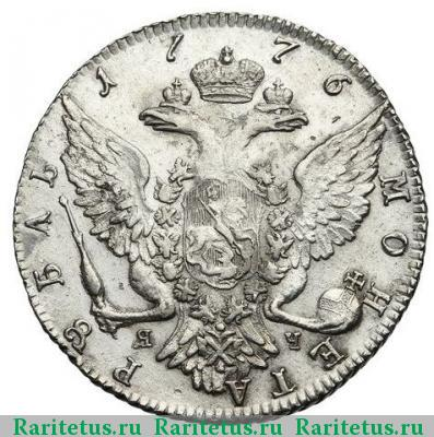 1 рубль 1776 года цена серебро редкие монеты 2011 года стоимость