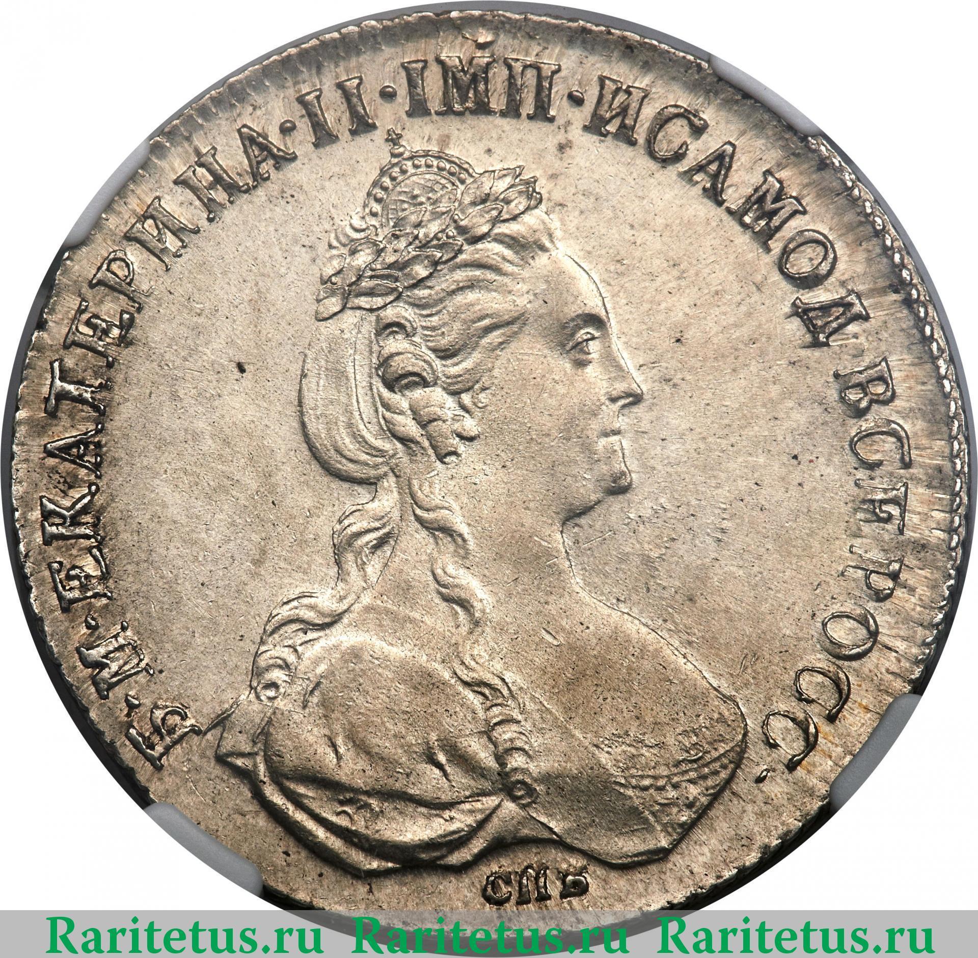 Екатерининский рубль цена.