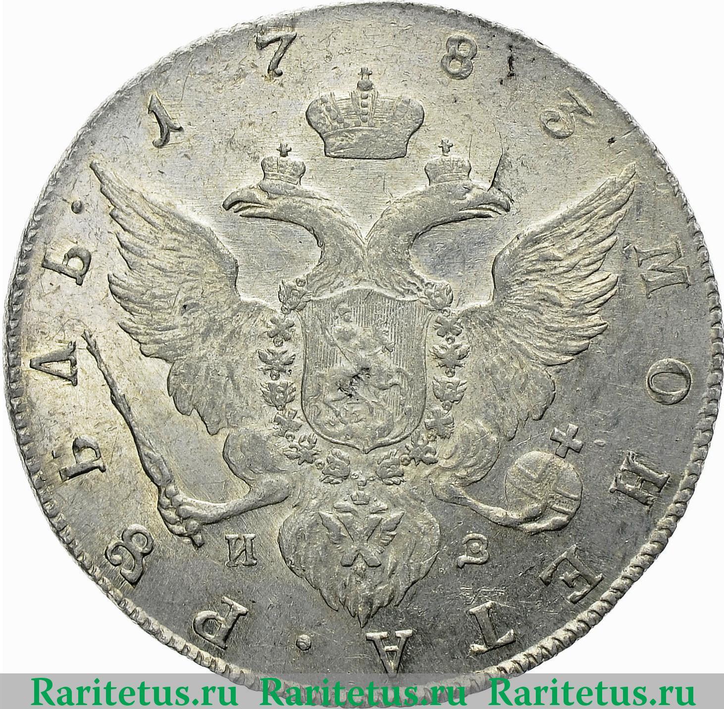 Серебряный рубль 1783 года цена комитет победа официальный сайт