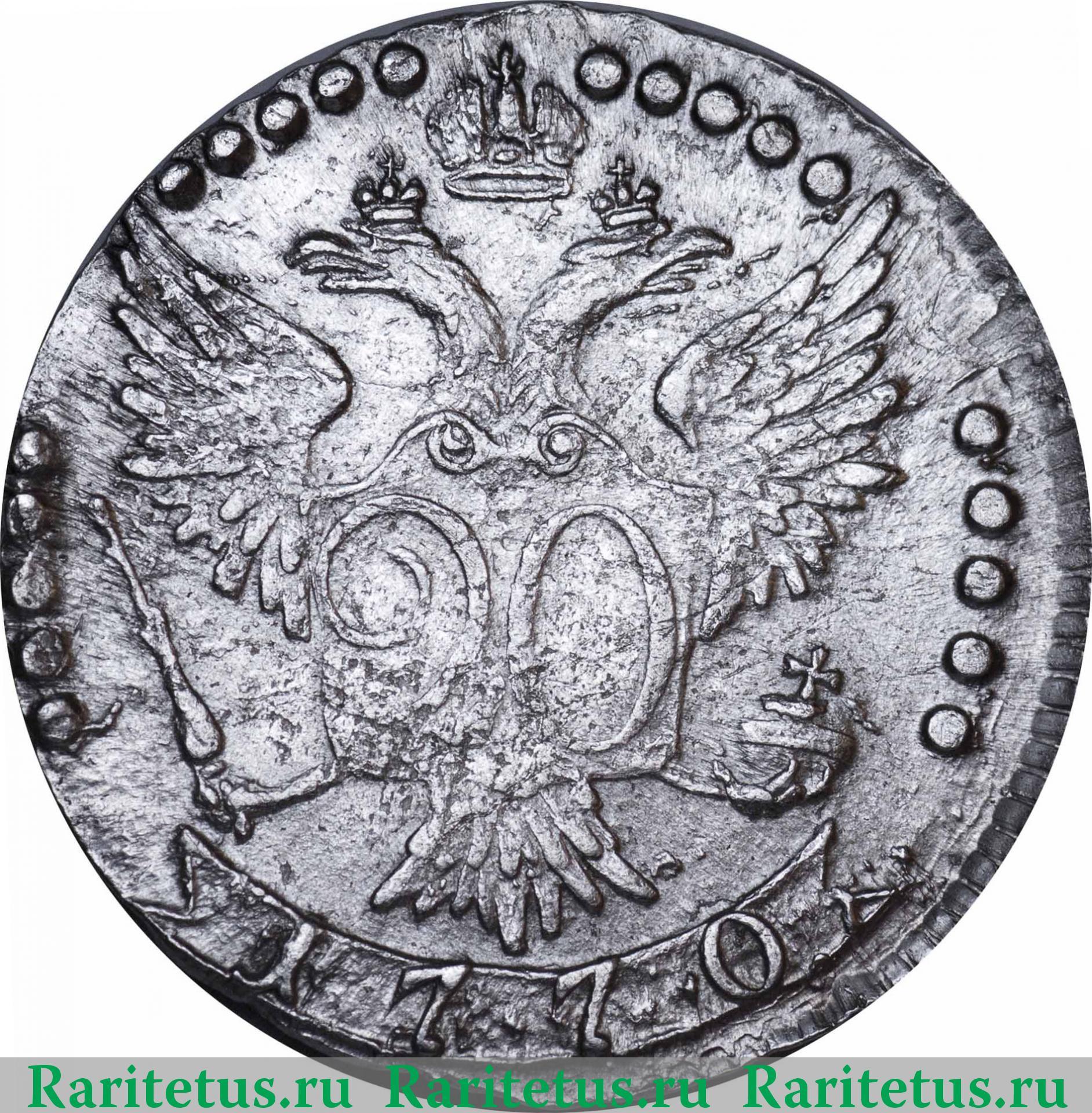 5 копеек 1770 года цена цены монет царской россии 1700 1917 годов