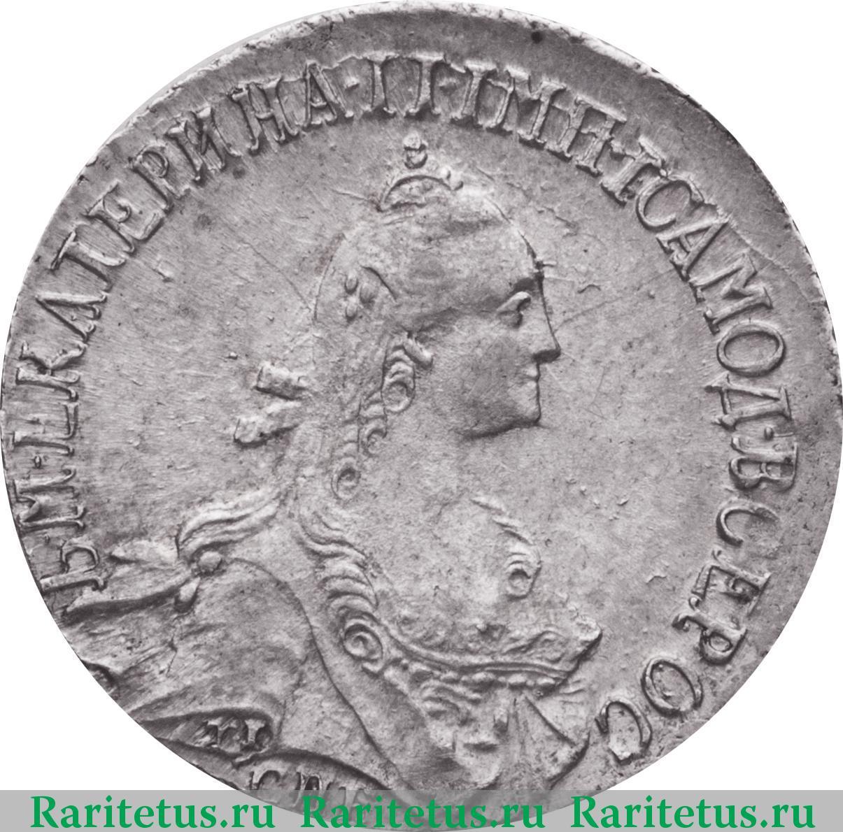 Аверс монеты 20 копеек 1772 года СПБ-TI