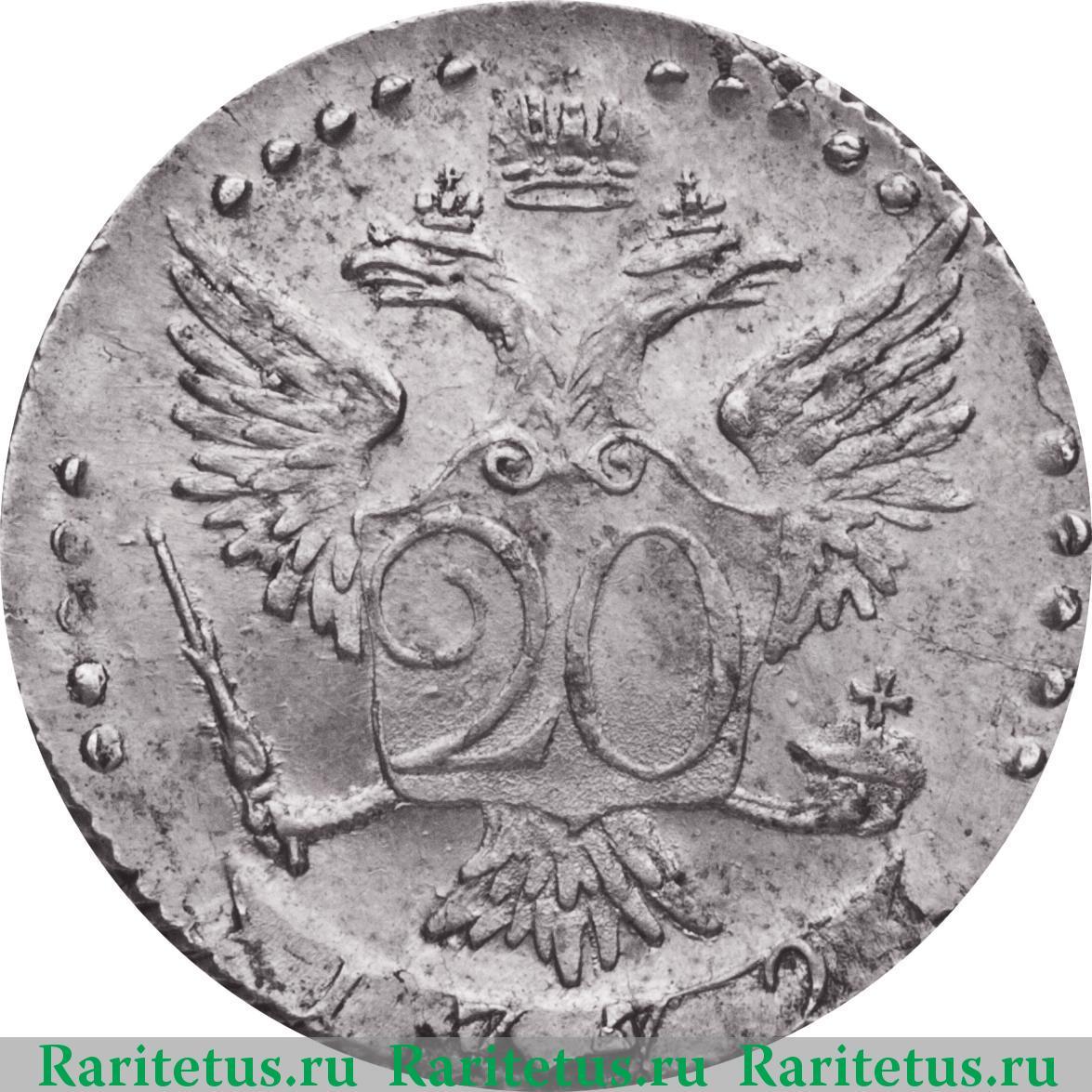 Реверс монеты 20 копеек 1772 года СПБ-TI