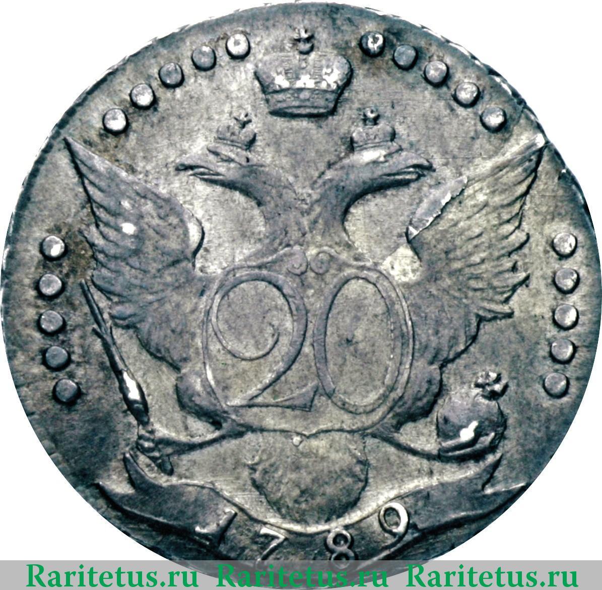 Монета екатерина 1789 цена поменять евро монеты минск