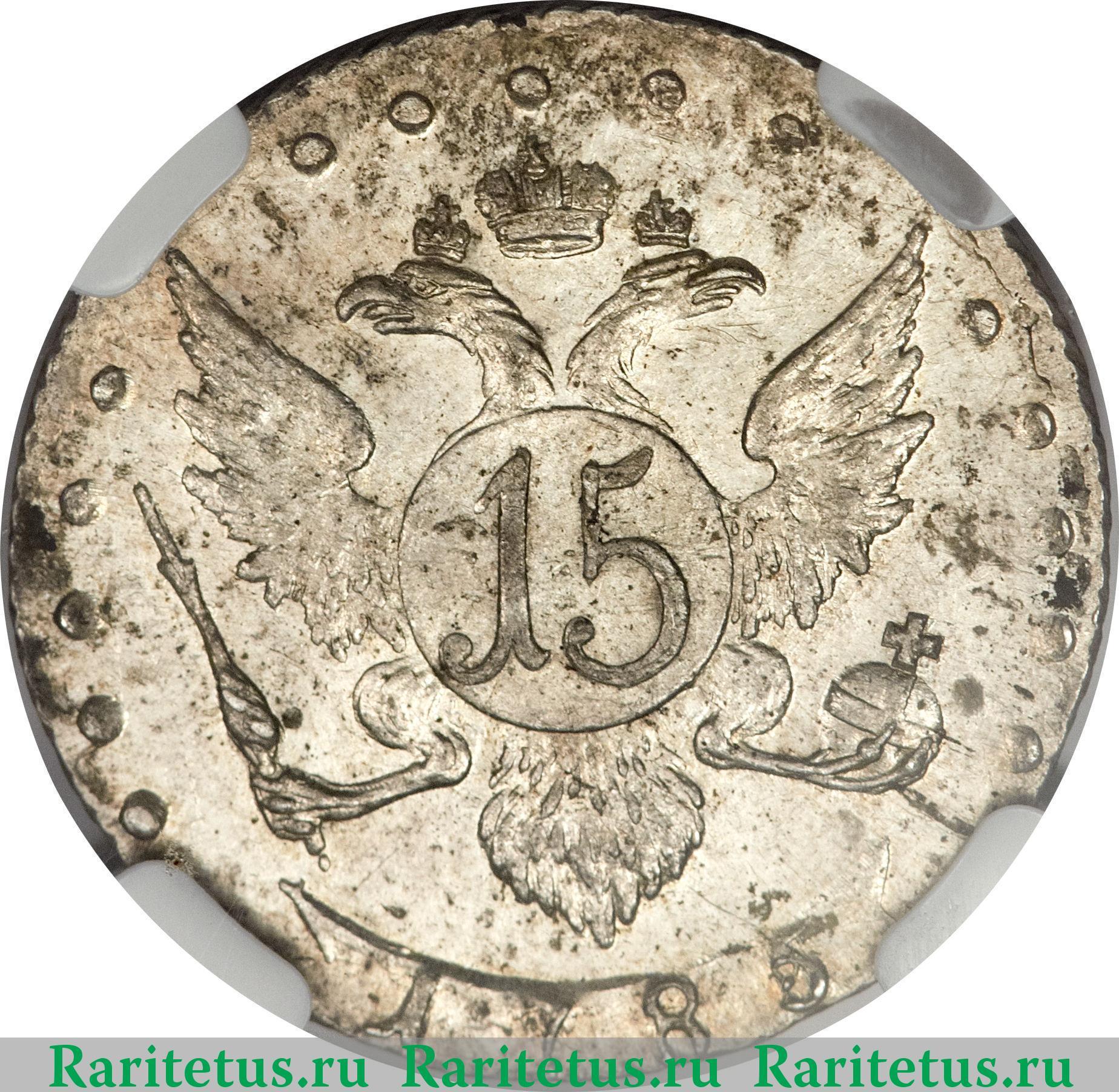 15 копеек 1787 года цена