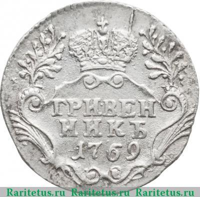 Гривенник 1769 участнику войны 30 лет победы цена