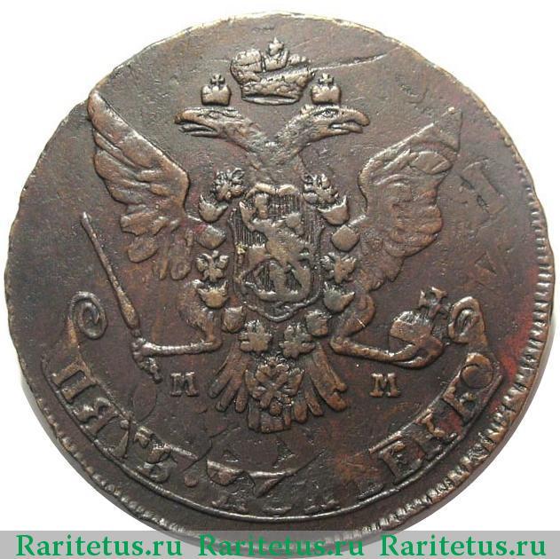 Пять копеек 1765 года цена фото девушки с металлоискателем
