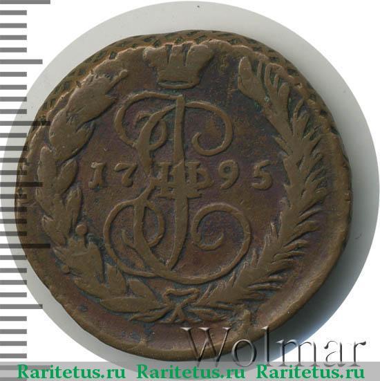 Копейка 1795 года цена каталог действующих монет россии