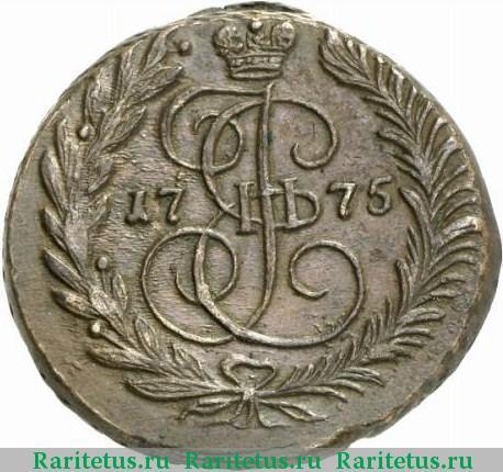 5 копеек 1775 года стоимость появление в россии бумажных денег