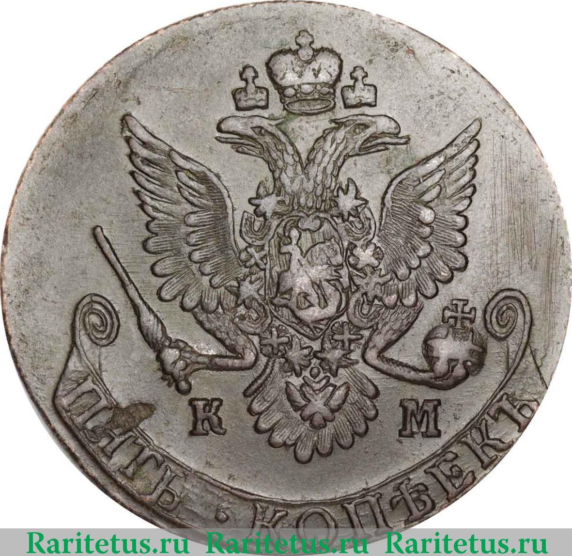 Пять копеек 1781 года цена какая проба у червонного золота