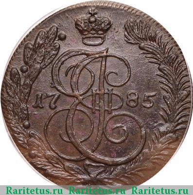 5 копеек 1785 года стоимость барселона монеты комплект цена