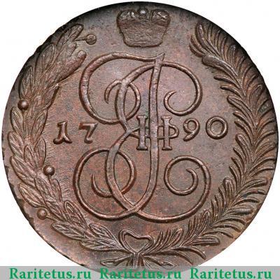 5 копеек 1790 ам цена старинные царские монеты и их стоимость
