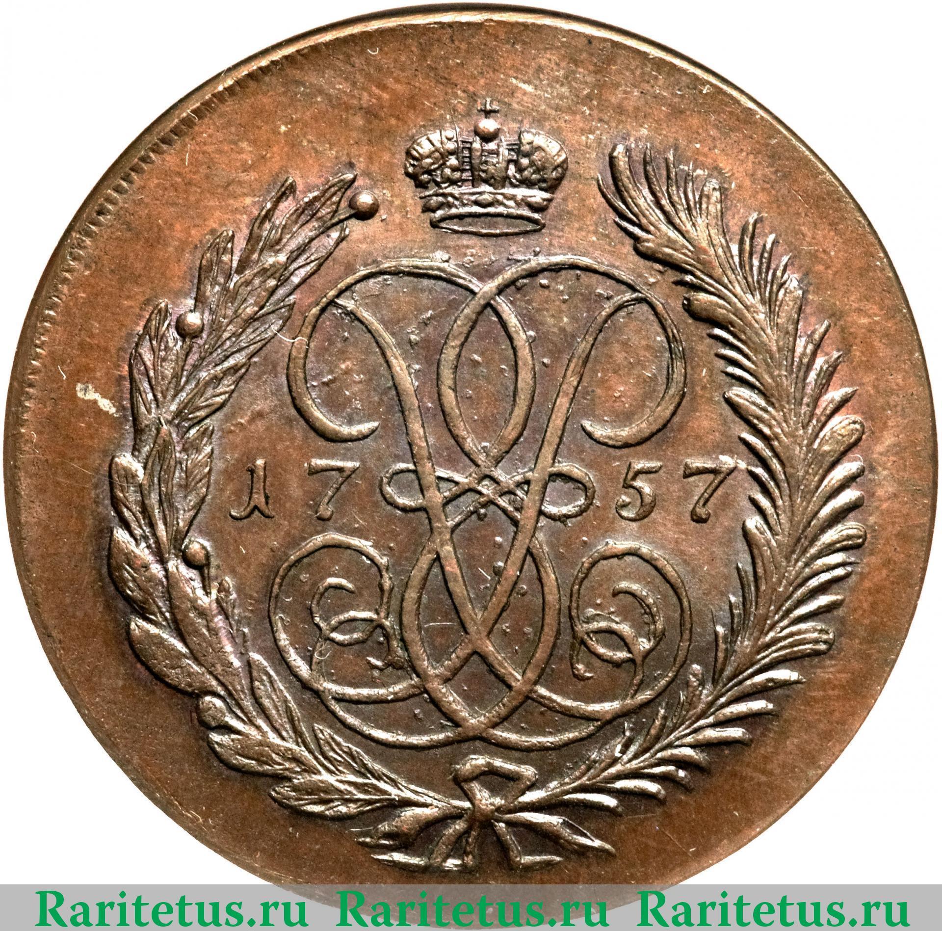 Стоимость монеты 2 копейки 1757 года цена отличие меди от бронзы