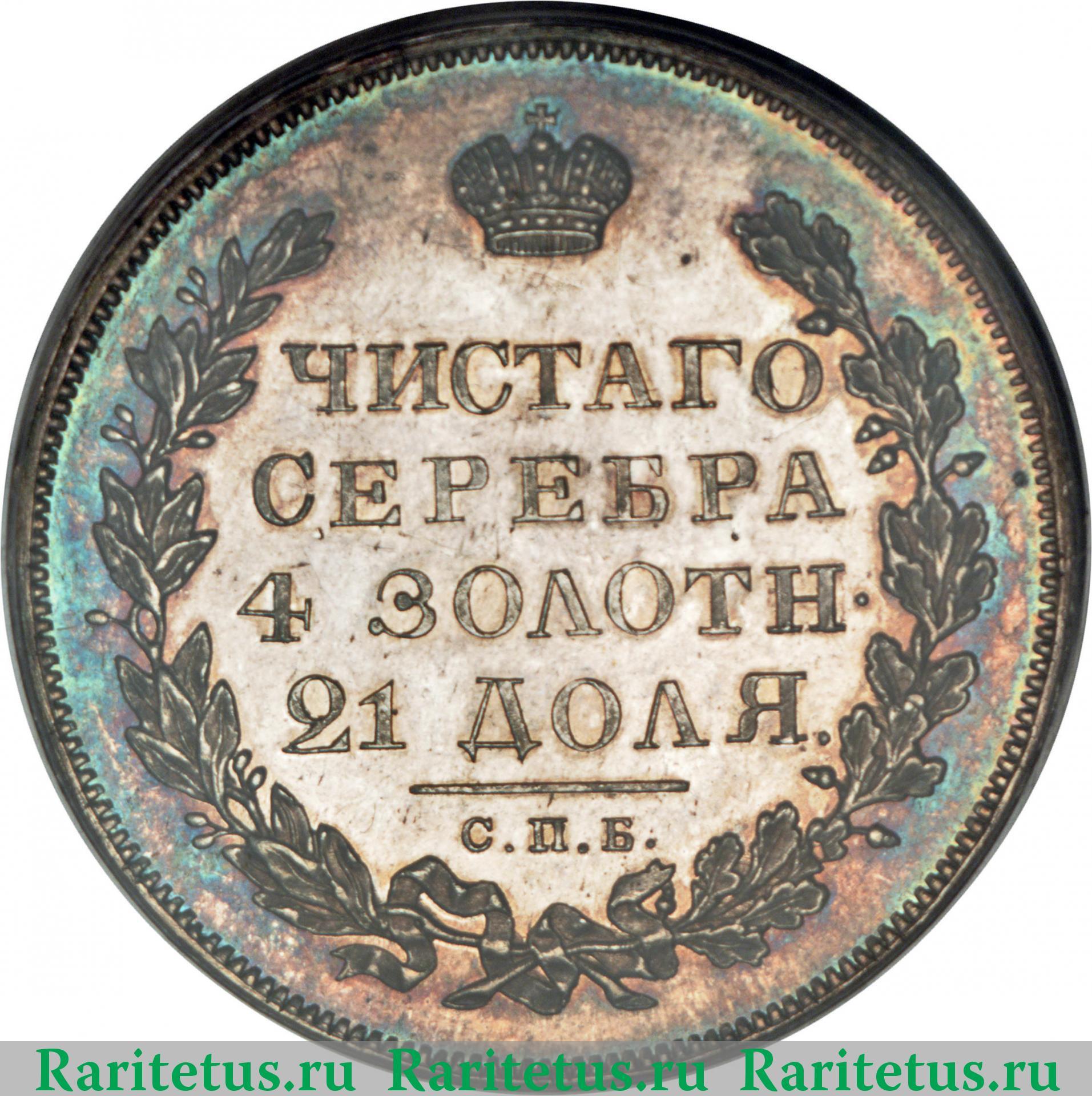 Рубль 1826 года куйбышевское сву