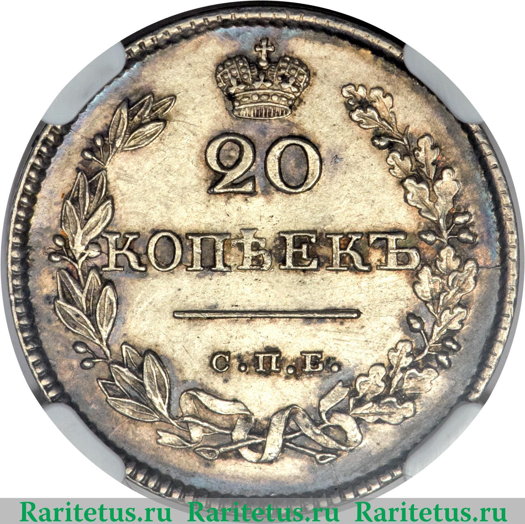 20 копеек 1826 10 рублей 1901 года цена золото