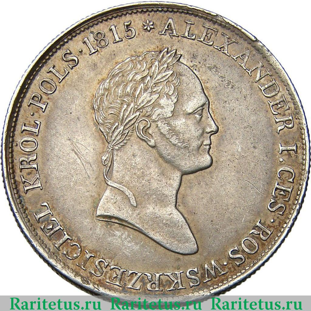 5 zeotych 2009 цена можно ли обменять монеты евро