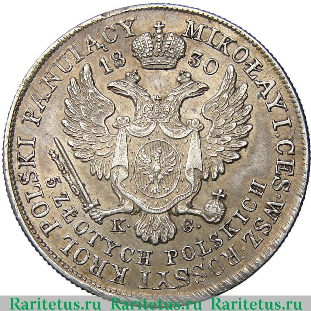 5 злотых 1830 царская империя