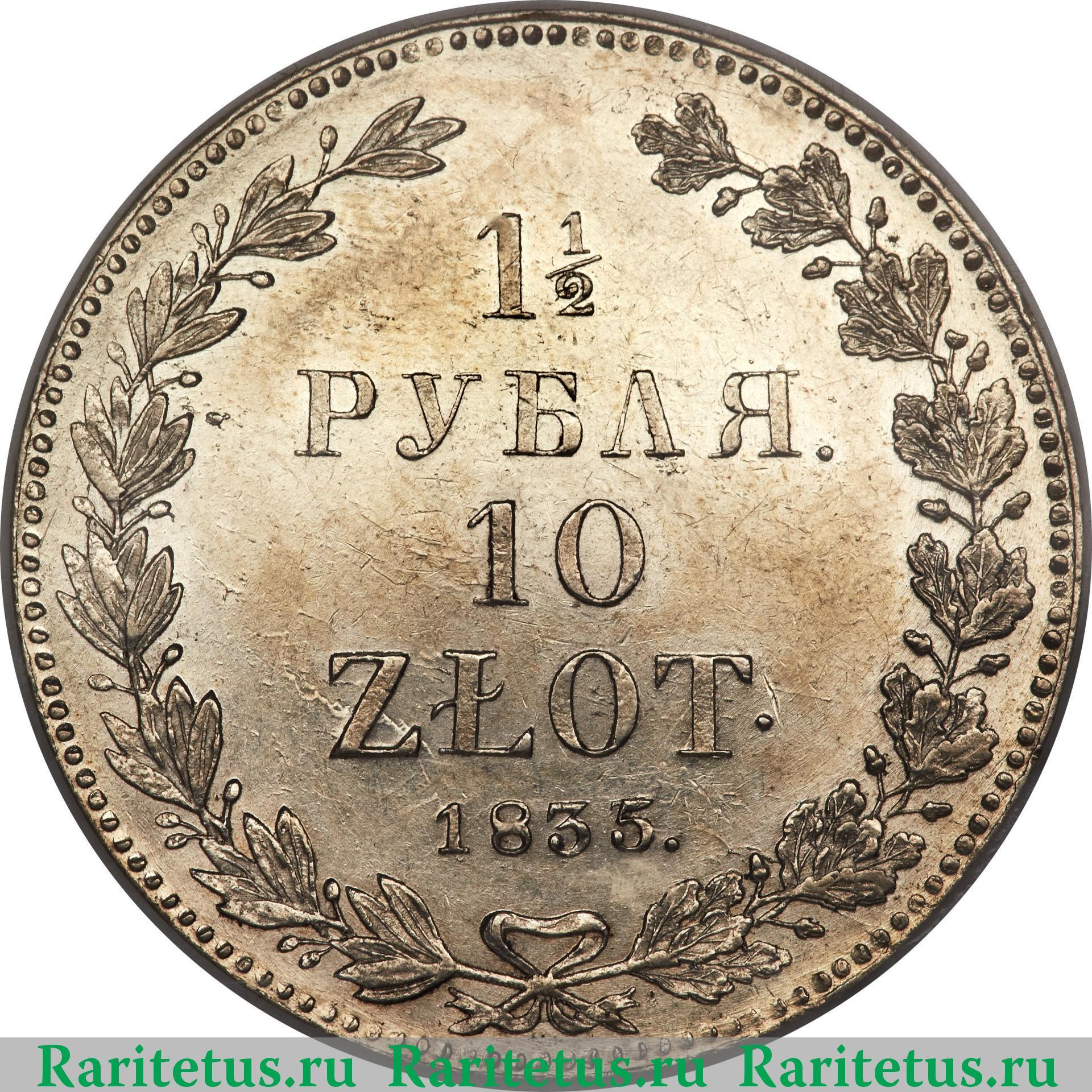 Монета 1835 купить манок на гуся ред бон