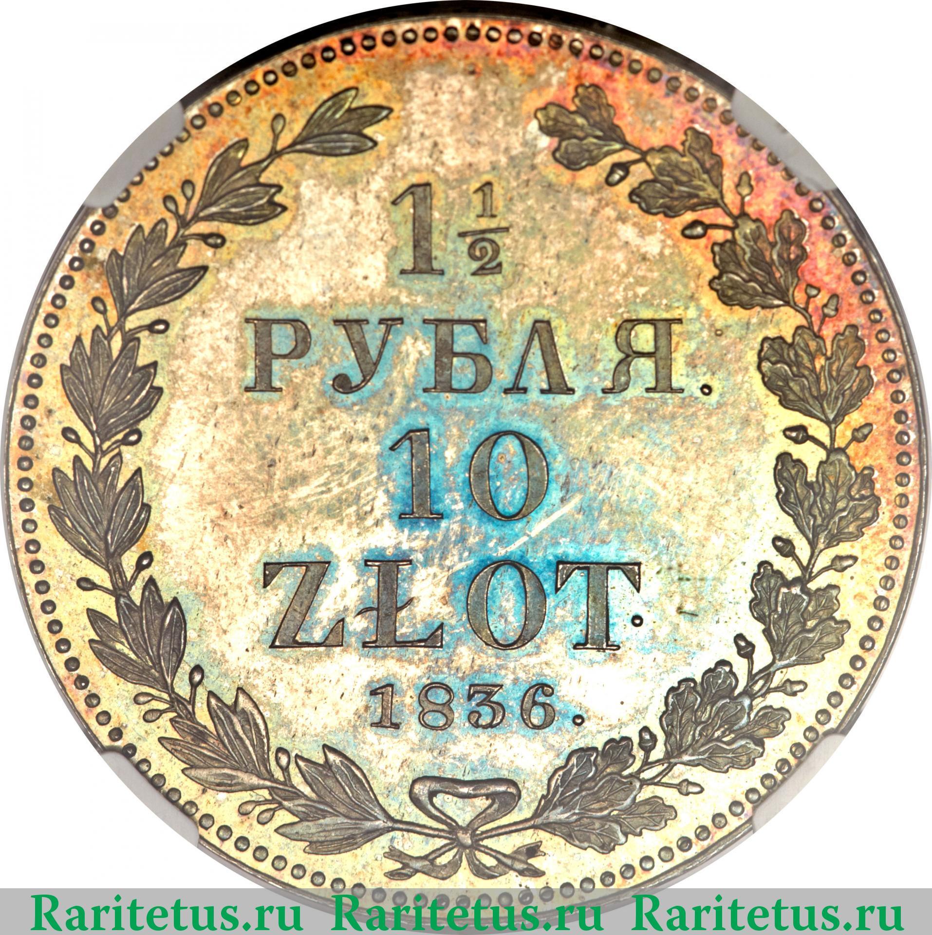 2 злотых 1836 цена one dime 1988 года цена
