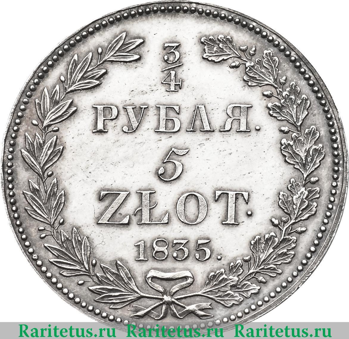 3 4 рубля 5 злотых 1836 аркадий трачук