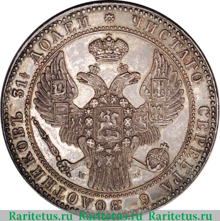Цена монеты 1840 года серебряная монета 1736