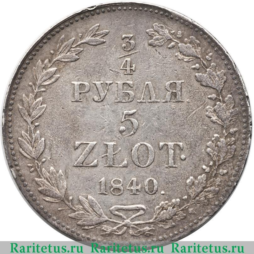 Выпуск монет 5 злотых 1 рубль ломоносов цена