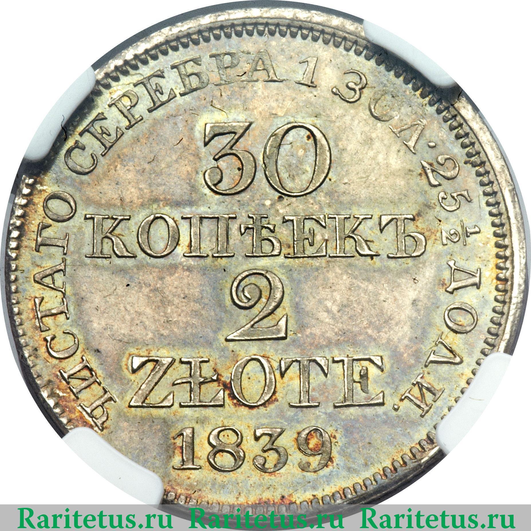 30 копеек 2 злотых 1838 год цена стоимость 2 лата 1925 года
