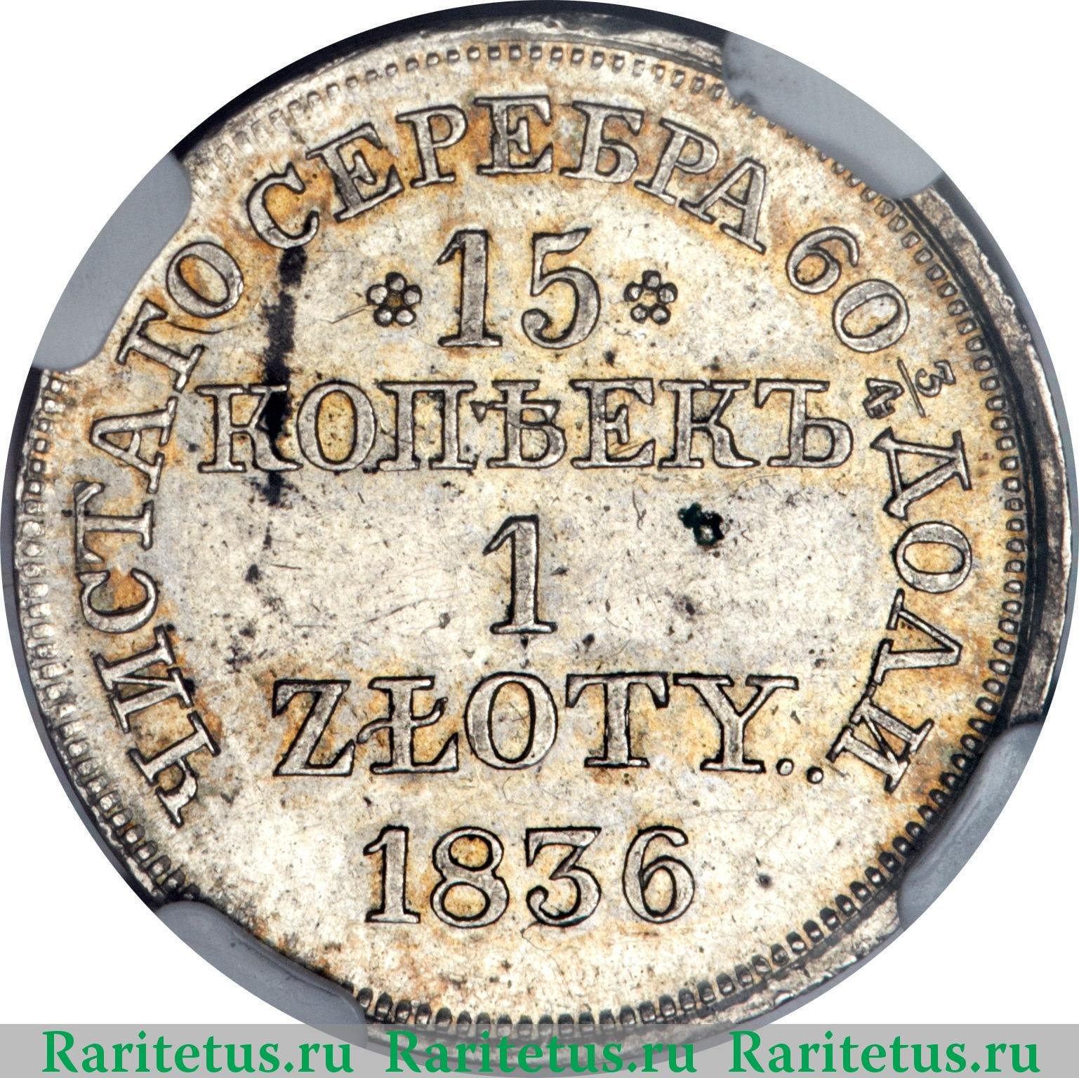 1злотый 1929гг проход монета рубль 1747 года елизаветы