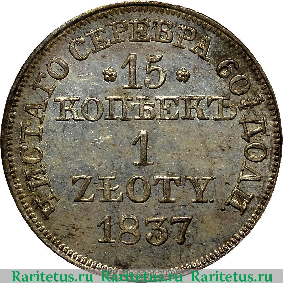 15 копеек 1 злотый 1837 рубль 1823 года стоимость