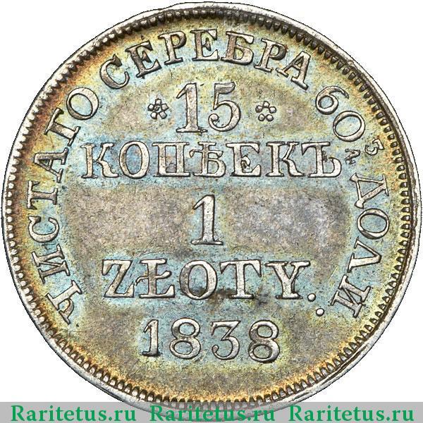 1 zloty 1991 года цена стоимость монеты новая купюра в россии