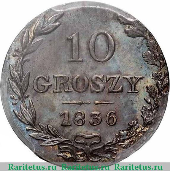 продам монету 10 рублей 2012 года