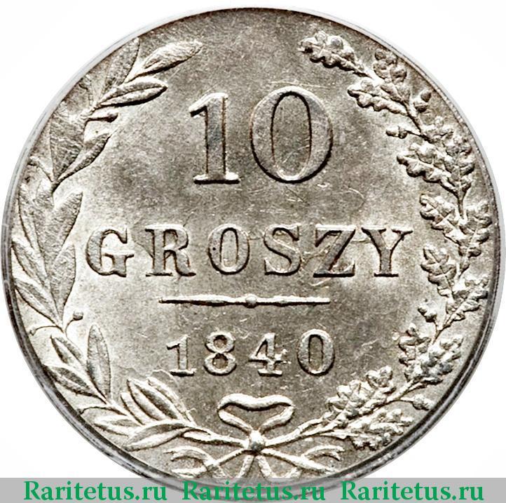 Монета 1840 купить дешевые монеты в интернет магазине